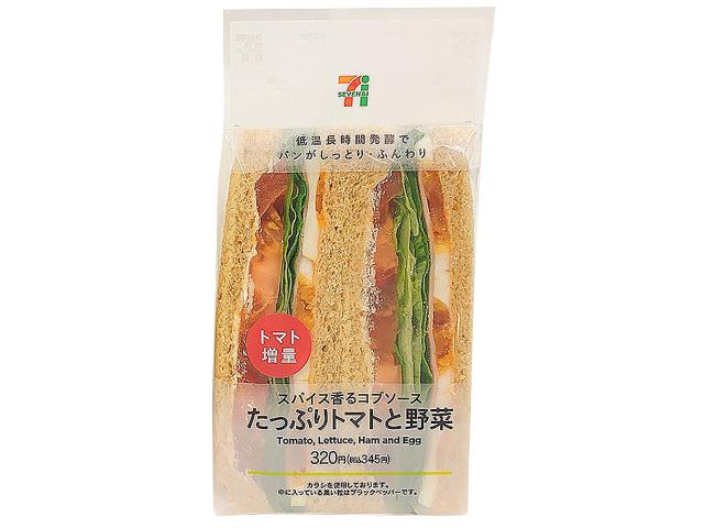 たっぷりトマトの彩り野菜サンド