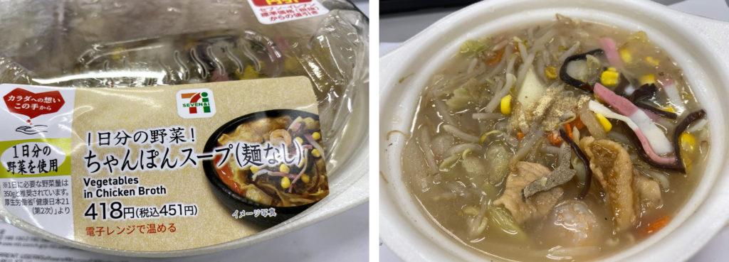 ちゃんぽんスープ麺なし