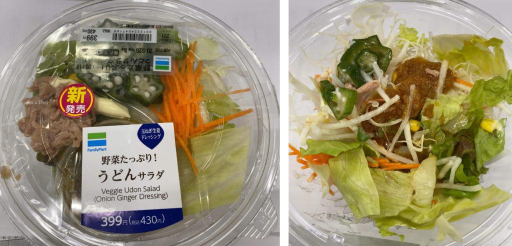 野菜たつぷりうどんサラダ
