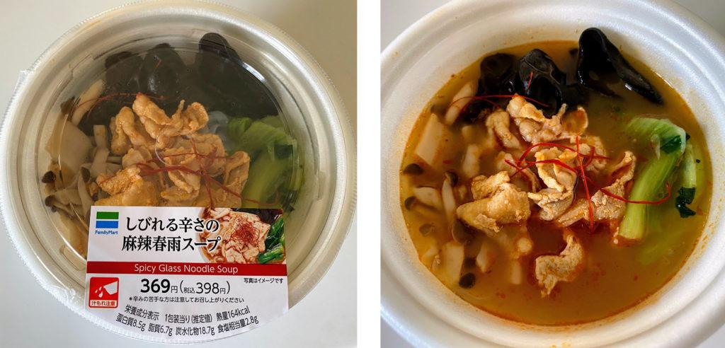 麻辣春雨スープ
