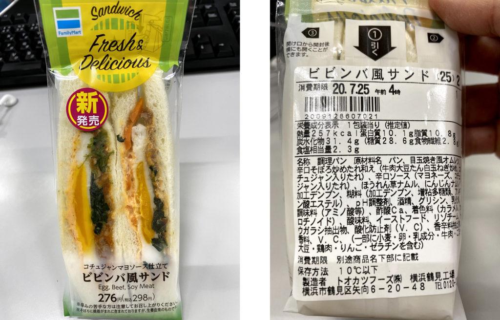 ビビンバ風サンド