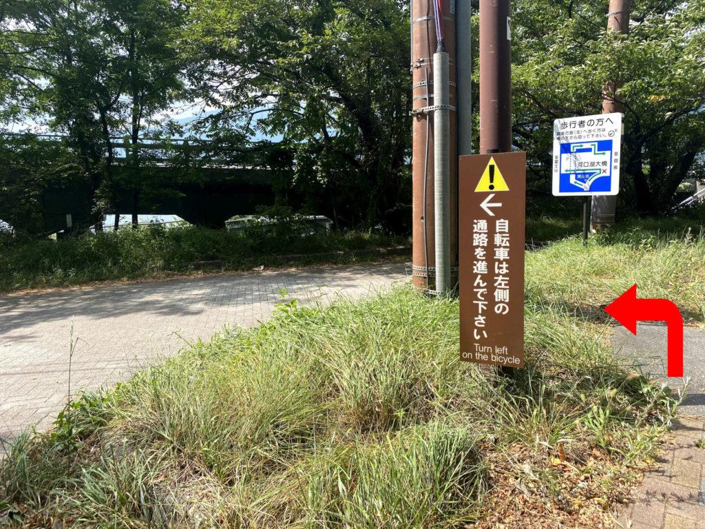 河口湖大橋手前を左折